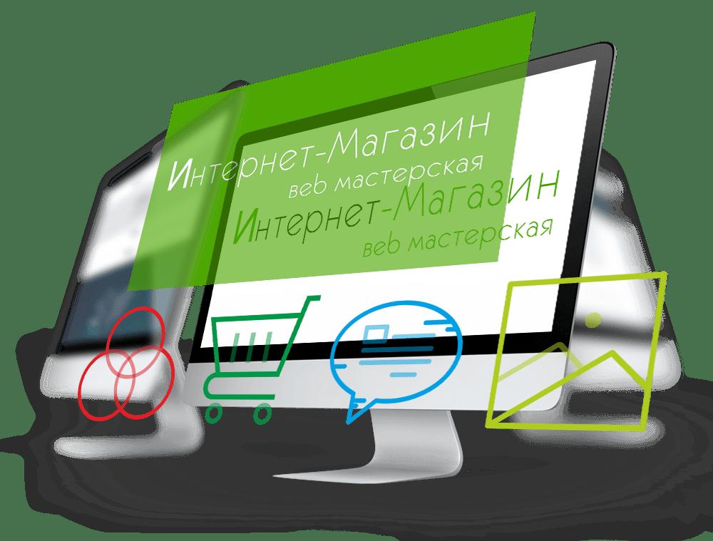 Создание сайтов Ровно, создание сайта Ровно, дизайн сайта